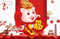 新春佳节,吉祥如意